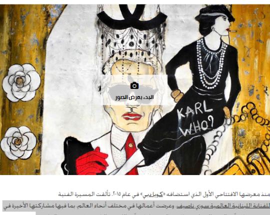 """""""أوركسترا"""" يعيد الفنانة العالمية سوزي ناصيف إلى دبي"""