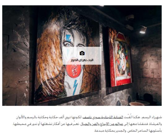 سوزي ناصف عن معرضها في كويا دبي: لوحاتي أشبه بحوار بينالعقليات المتناقضة